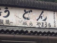 yamauchikanban